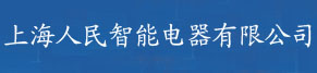 上海人民智能电器有限公司,剩余电流电气火灾监控探测器,电气火灾监控系统,漏电火灾探测器